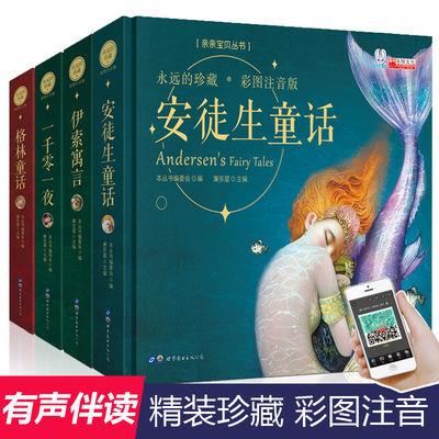 【精装】格林童话原版安徒生童话伊索寓言一千零一夜全集4册注音