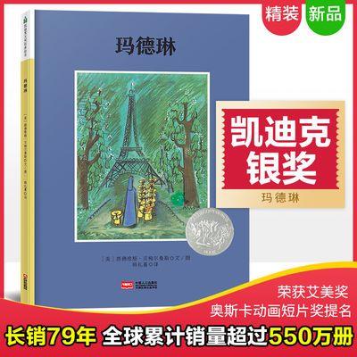 【正版包邮】玛德琳 凯迪克大奖绘本 培养孩子乐观精神 传世经典