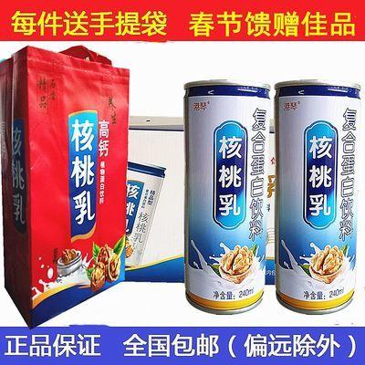 (6月新货)港琴牌核桃乳复合蛋白饮料240毫升X16罐送礼品袋核桃露