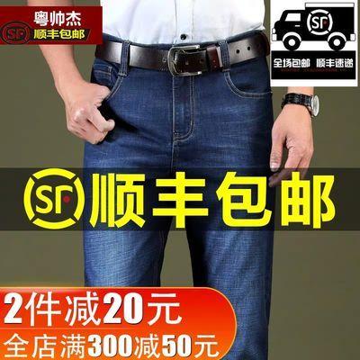 【顺丰包邮】秋冬加绒款男士弹力牛仔裤男直筒青年休闲裤男宽松潮