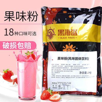 黑海盗草莓果味粉 多口味果粉奶茶果味粉速溶奶茶粉袋装饮料1kg