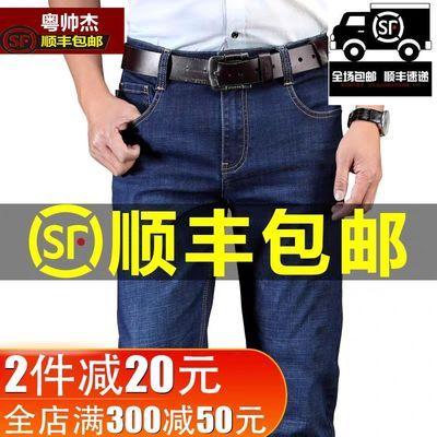 【顺丰包邮】牛仔裤男秋冬加绒裤子弹力加绒加厚男士休闲宽松直筒