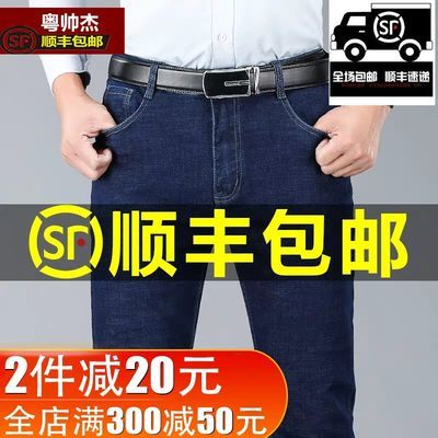【顺丰包邮】男士牛仔裤弹力宽松直筒男式秋冬款加绒加厚商务休闲