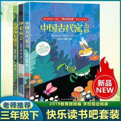 正版快乐读书吧三年级下册中国古代寓言故事伊索寓言克雷洛夫寓言