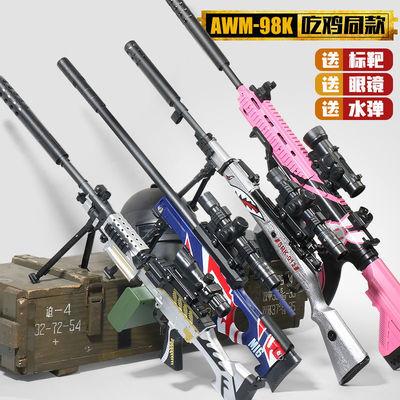 新皮肤水弹枪98K狙击枪AMW突击步枪M416电动儿童玩具枪吃鸡cs套装