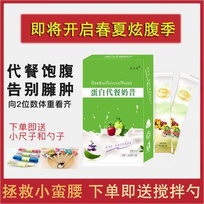 早餐代餐粉瘦减饱腹低脂学生代餐奶昔身肥产后产品肚子全身食品