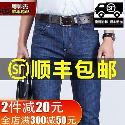 【顺丰包邮】春季新款男士牛仔裤高弹力宽松直筒裤男大码商务休闲