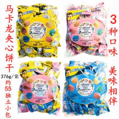 美至micn马卡龙夹心饼干376g奶油味综合口味mini独立小包网红零食