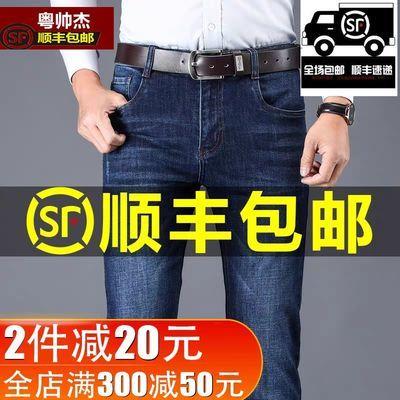 【顺丰包邮】秋季男士牛仔裤宽松直筒休闲爸爸中年高腰弹力长裤男