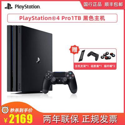 索尼 国行 PS4 Pro 1TB游戏机