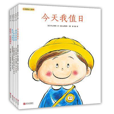 全5册 我爱幼儿园 今天我值日宝宝图书 儿童绘本图画书幼儿园大班