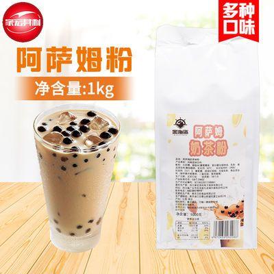 阿萨姆奶茶原味速溶珍珠奶茶粉奶茶店专用原料三合一袋装奶茶1kg