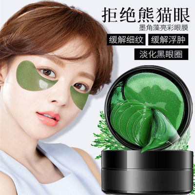 绿海藻眼贴膜去眼袋黑眼圈抗皱去皱纹眼纹紧致精华液眼霜缓解疲劳
