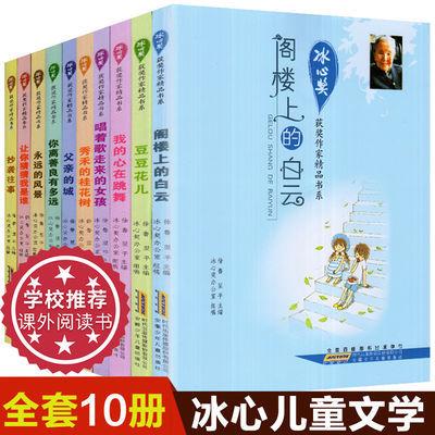 全10册 冰心奖获奖作家精品书系.永远的风景 8-15岁儿童 儿童文学
