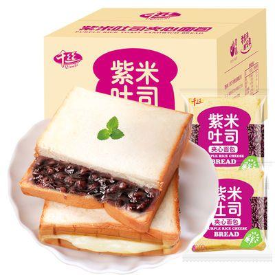 【领券买一送一】网红紫米面包早餐吐司蛋糕点心休闲小零食品批发
