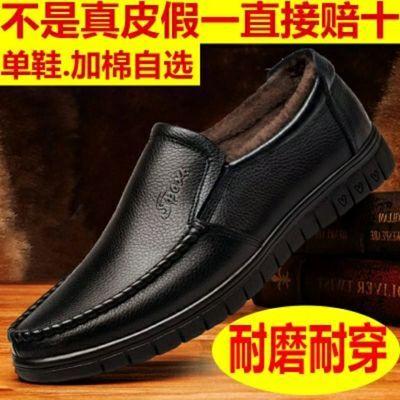 红蜻蜓【不是真皮鞋假一赔十】男士真皮爸爸鞋日常休闲鞋真皮鞋男