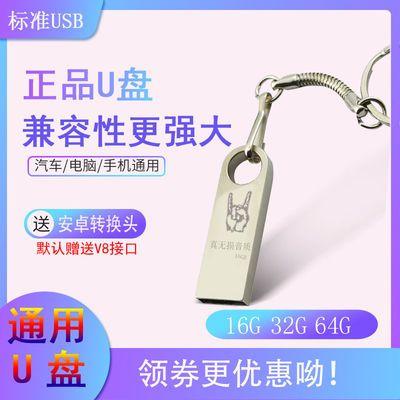 u盘空白优盘捷速优16g32g64g储存zsuit车载唱戏机电脑usb通用2.0