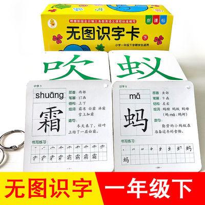 无图识字卡(下)2019新版一年级拼音卡片 一年级 儿童 全套识字
