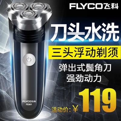飞科剃须刀 FS361电动刮胡刀 充电式三刀头旋转式 男士胡须刀正品