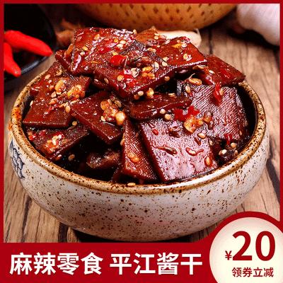 湖南特产麻辣豆腐干酱干平江香干网红辣条 素食小吃零食125g/包