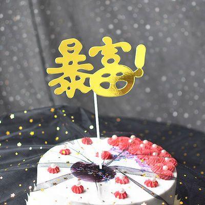暴富生日蛋糕装饰巧克力甜品金币金元宝金条摆件烘焙甜品台布置