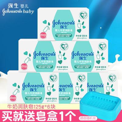 强生婴儿牛奶润肤皂125g*6块宝宝儿童洗手洗脸沐浴洗澡香皂家庭装