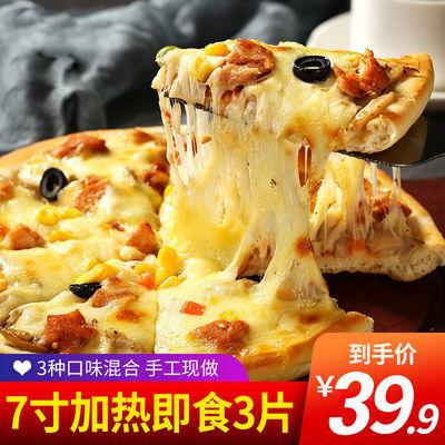 3片套餐组合 披萨饼半成品 加热即食速冻早餐 速食食品匹萨饼小吃【3月15日发完】
