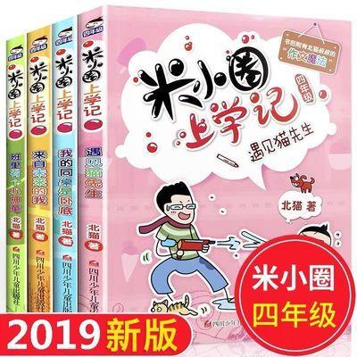 米小圈上学记四年级全套4册 儿童故事漫画书课外阅读少儿童书成语