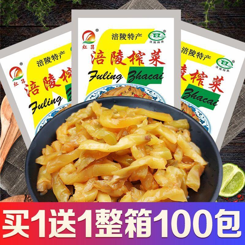 【新货】涪陵榨菜50g去皮榨菜丝小包装特产榨菜批发下饭菜咸菜
