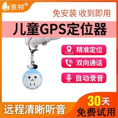 儿童定位器老人追踪微型gps跟踪器痴呆防走失防丢远程jps订位仪