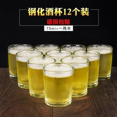 12个装75ml一两半白酒杯钢化玻璃杯 耐高温餐饮耐摔玻璃啤酒杯子