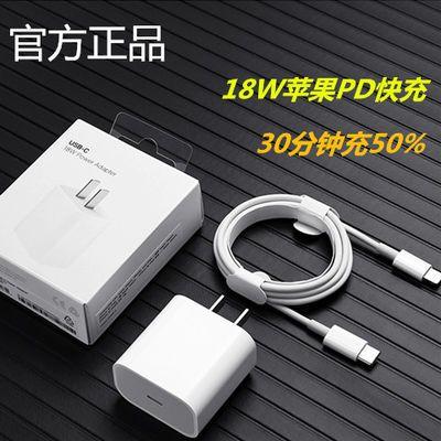 苹果充电器PD快充头数据线18W原装iPhone8/11/xr/max/pro/ipad