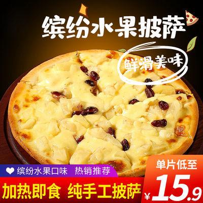 水果披萨饼半成品 加热即食 冷冻食品速冻早餐披萨饼胚比萨芝士【3月15日发完】