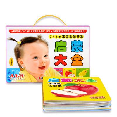0-3岁宝宝全脑开发启蒙大全 幼儿看图识物早教书 婴儿宝宝书籍
