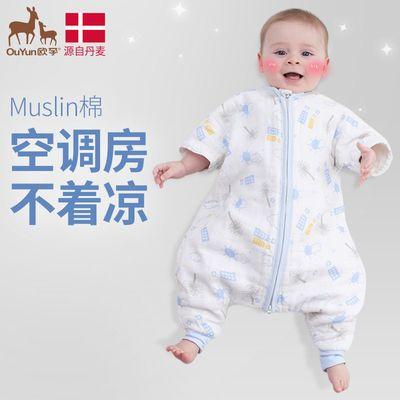 66396/欧孕婴儿睡袋宝宝春秋四季通用款纯棉分腿幼儿童防踢被子春夏薄款