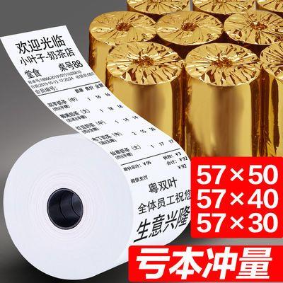 外卖小票机打印纸58mm热敏收银纸57x40打印纸美团饿了么外卖超市