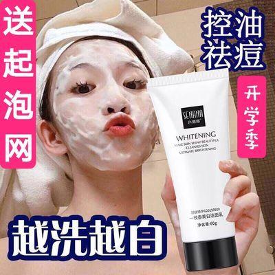 【过敏包退】氨基酸洗面奶学生美白祛痘洗面奶控油洁面乳护肤品
