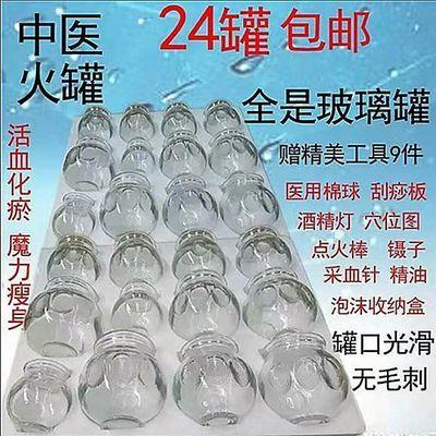 包邮火罐买一送十加厚玻璃拔火罐拔罐器火罐玻璃真空拔火罐器家用