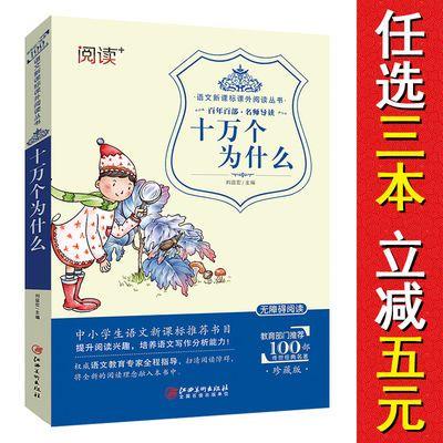 十万个为什么 无障碍阅读课外书 8-12岁儿童二三年级小学生 华湘