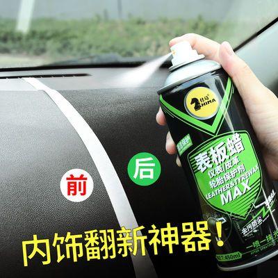 汽车表板蜡车用品内饰翻新镀膜去污上光真皮保养防尘仪表盘蜡香味