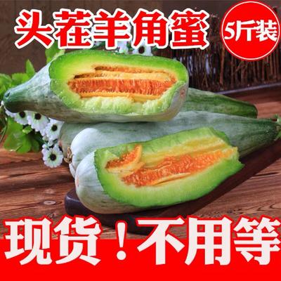现摘羊角蜜甜瓜水果新鲜孕妇应季水果博洋羊角蜜香瓜甜瓜脆瓜蜜瓜