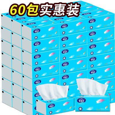 抽纸60包30包16包大包纸巾抽纸批发整箱特价家庭装餐巾纸家用