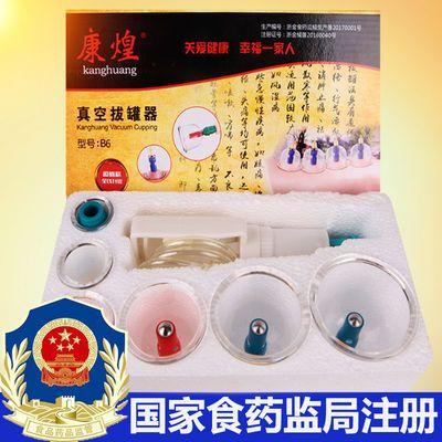 中医气血通磁疗器6罐康煌真空拔罐器家用磁疗抽气式拔火罐拔气罐
