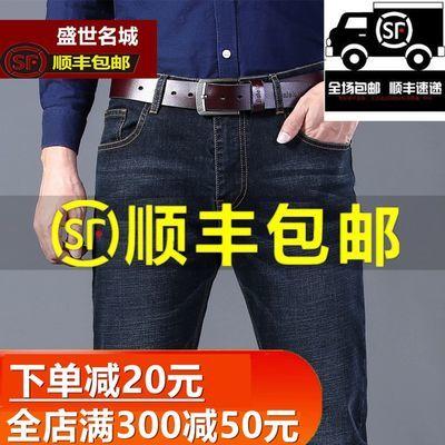 【顺丰包邮】秋冬加绒加厚商务男士弹力牛仔裤男宽松直筒大码弹力