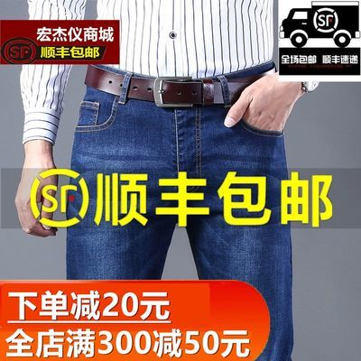 【顺丰包邮】秋冬厚款商务牛仔裤男宽松直筒弹力男式冬季加绒加厚