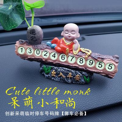75679/创意小和尚临时停车牌移车电话号码牌车内装饰高档挪车牌汽车用品