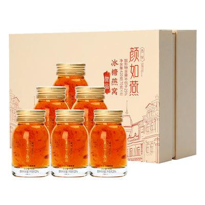 【厂家直销】冰糖即食燕窝70g*6瓶礼盒 孕妇女性长辈营养滋补食品