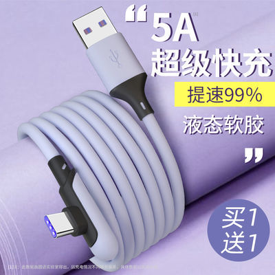 华为5A快充typec数据线mate充电线v10器v20安卓P10手机P20适配P30