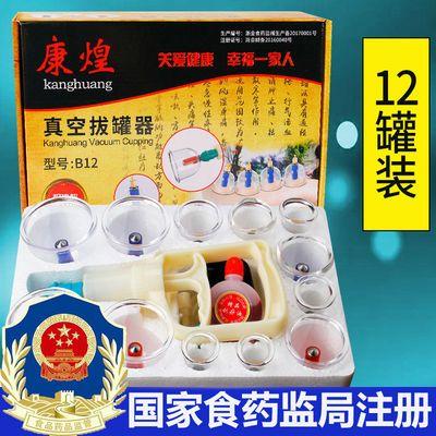 中医气血通磁疗器12罐拔罐器加厚火罐真空拔罐器抽气式家用拔火罐