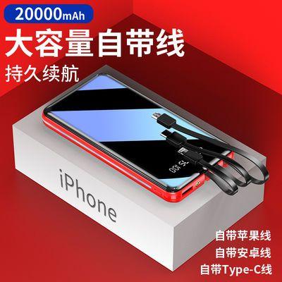 轻薄自带线20000毫安快充大容量充电宝苹果安卓所有手机通用